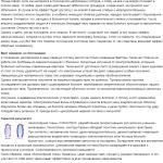 Биополярная ткань