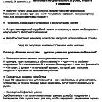 КВОЛИТИ ГОТОВО 2